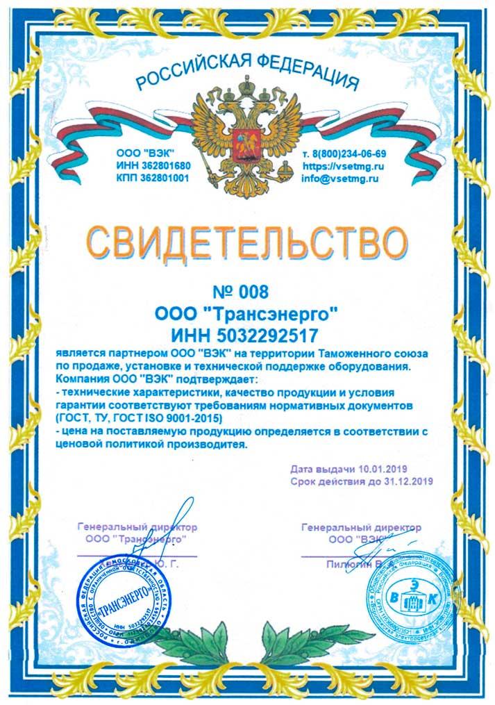 Свидетельство для ООО Трансэнерго от ВЭК