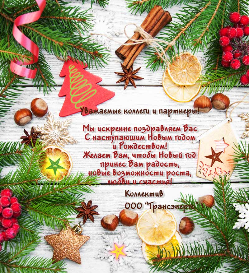 Изображение открытки С Наступающим Новым годом и Рождеством 2020
