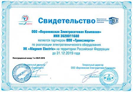 Партнерское соглашение между ООО Трансэнерго и ВЭК