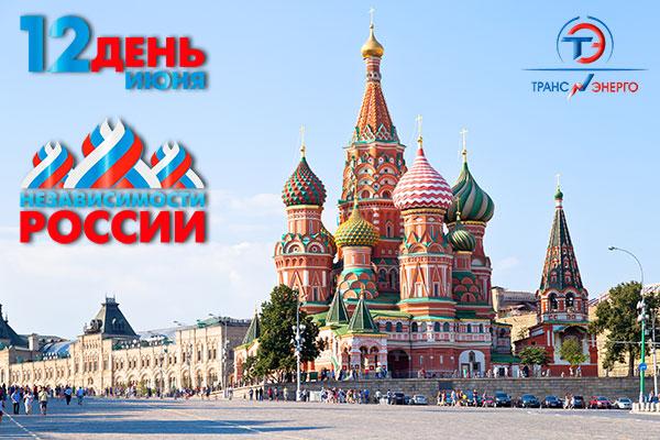 Фото День России 2021