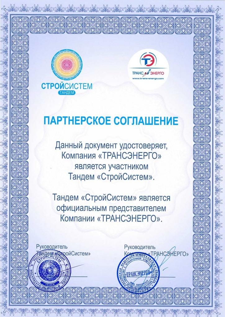 Партнерское соглашение между ООО Трансэнерго и Тандем СтройСистем