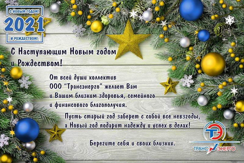 Изображение открытки С Наступающим Новым годом и Рождеством 2021