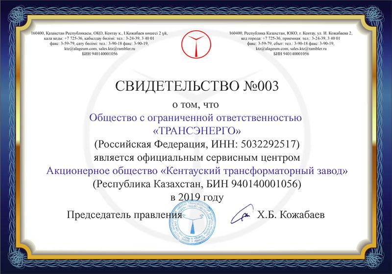 свидетельство сервисного центра АО «КТЗ» 2019 год