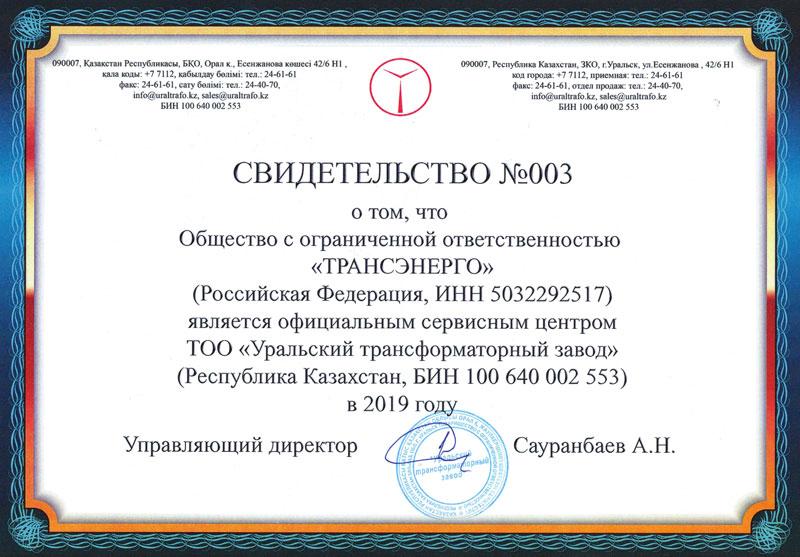 свидетельство сервисного центра ТОО «УТЗ» 2019 год